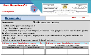 فرض في اللغة الفرنسية للمستوى الرابع ابتدائي وفق آخر المستجدات المرحلة الأولى