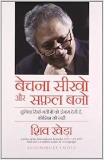 bechana seekho aur safal bano ( hindi ) by shiv khera,best network marketing books in hindi, best mlm books in hindi