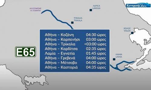 Ο γνωστότερος ως Ε-65 αποτελεί έργο κομβικής σημασίας καθώς συνδέει την Ανατολική με την Δυτική Ελλάδα και συμβάλλει καθοριστικά στην ανάπτυξη της ελληνικής περιφέρειας και ειδικά των περιοχών της Θεσσαλίας, της Δυτικής Μακεδονίας και της Ηπείρου.