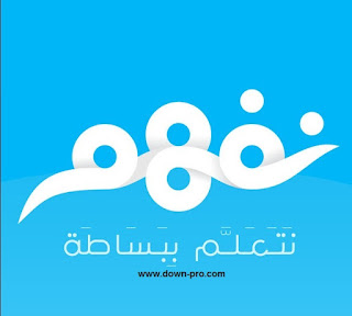 تطبيق Nafham -School Curriculum