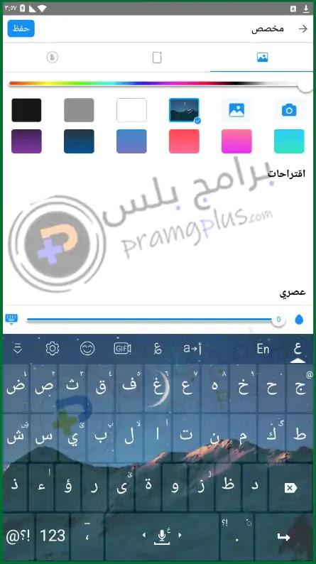 تصميم كيبورد تمام لوحة المفاتيح العربية