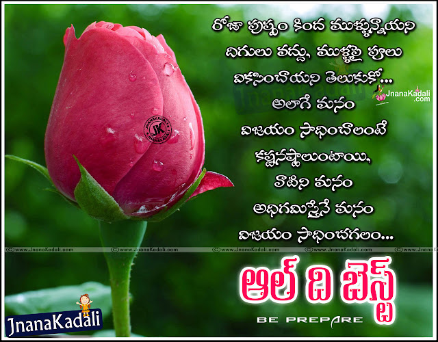 Images for All the best motivational quotes in telugu,All the best Nice inspiring telugu quotes with beautiful lines,All the best Heart touching good morning quotes in telugu,All the best Daily inspiring quotes in telugu,All the best Best Inspirational quotes in telugu,All the best Inspiring lines in telugu, All the best Nice inspiring telugu quotes with beautiful lines,All the best  Heart touching good morning