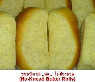 ขนมปัง สูตรเนยสด (No-Knead Butter Buns)