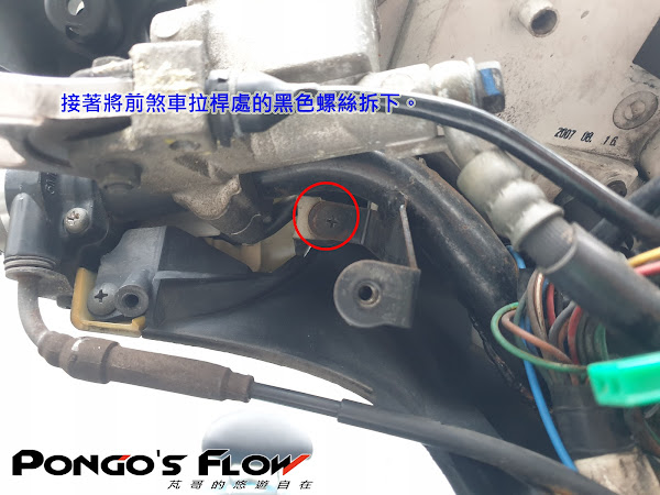 [二代新勁戰]DIY更換後煞車拉桿座&龍頭車殼更換7721