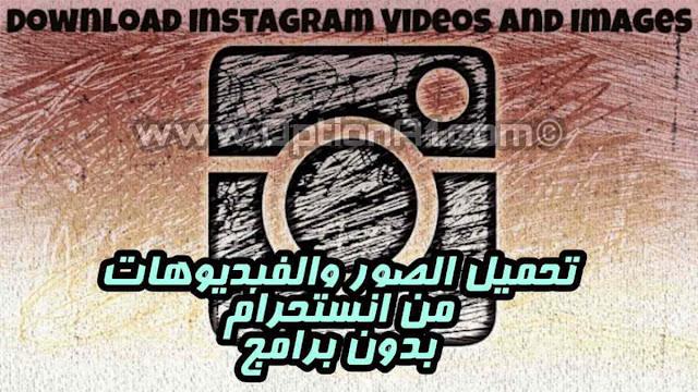 كيفية تحميل الصور والفيديوهات من Instagram انستغرام  2019 بدون برامج