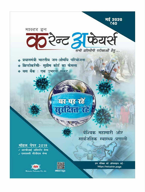 Master in Current Affairs (May 2020) : For All Competitive Exam Hindi PDF Book