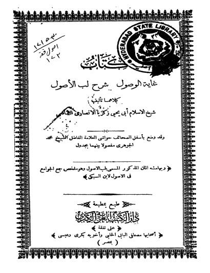 kitab lubbul ushul yang diberi syarah oleh ghayatul wushul