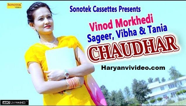 Chaudhar By Vinod Morkhed Haryanvi Lyrics