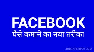 Make money online from facebook