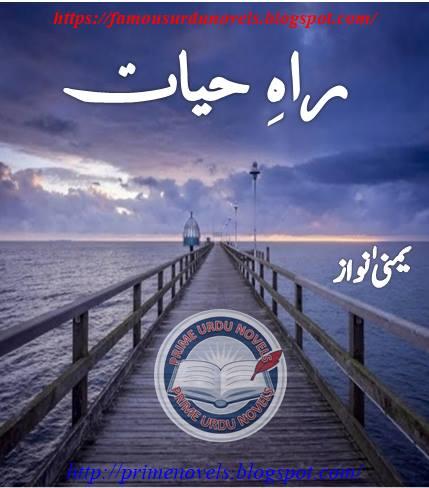 FAMOUS URDU NOVELS: Rah e hayat novel by Yumna Nawaz Complete pdf