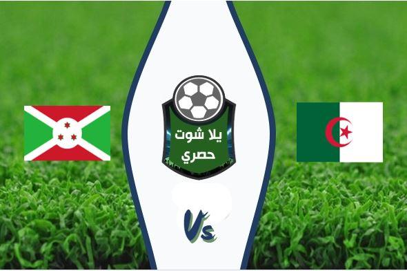 مشاهدة مباراة الجزائر وبوروندي بث مباشر