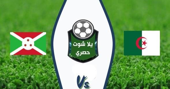 مشاهدة مباراة الجزائر وبوروندي بث مباشر اليوم الثلاثاء 11-06-2019 مبارة ودية استعداد لأمم أفريقيا