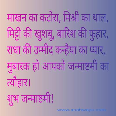 iskcon janmashtami 2020 sri krishna janmashtami 2020 janmashtami in hindi happy krishna janmashtami 2020