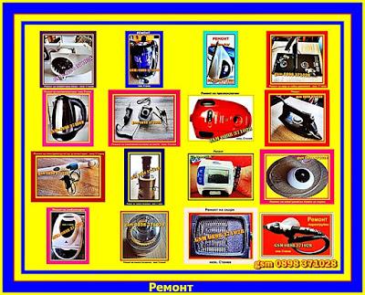 Ремонт на малки електроуреди в София, Ремонт на малки електроуреди,  Ремонт на тостери, Ремонт на сешоари, Ремонт на епилатори,  Ремонт на хлебопекарни, Ремонт на блендери,  Ремонт на миксери, Ремонт на електрически кани, Ремонт на перални,