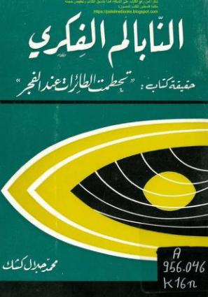 كتاب تحطمت الطائرات عند الفجر pdf