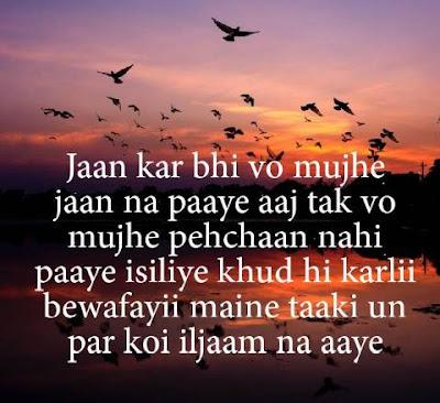 sad shayari in hindi with pic