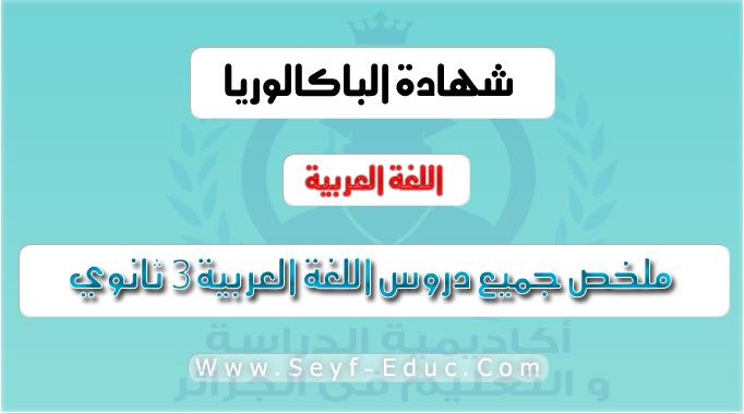 ملخص جميع دروس اللغة العربية 3 ثانوي مع منهجية الإجابة عن أسئلة المادة و مطويات كليك