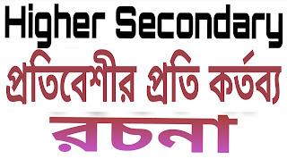 প্রতিবেশীর প্রতি কর্তব্য রচনা, উচ্চ মাধ্যমিক বাংলা রচনা প্রতিবেশীর প্রতি কর্তব্য রচনা,মাধ্যমিক বাংলা রচনা প্রতিবেশীর প্রতি কর্তব্য রচনা,higher secondary Bangla rochona, madhaymik Bangla rochona,Bangla easy,
