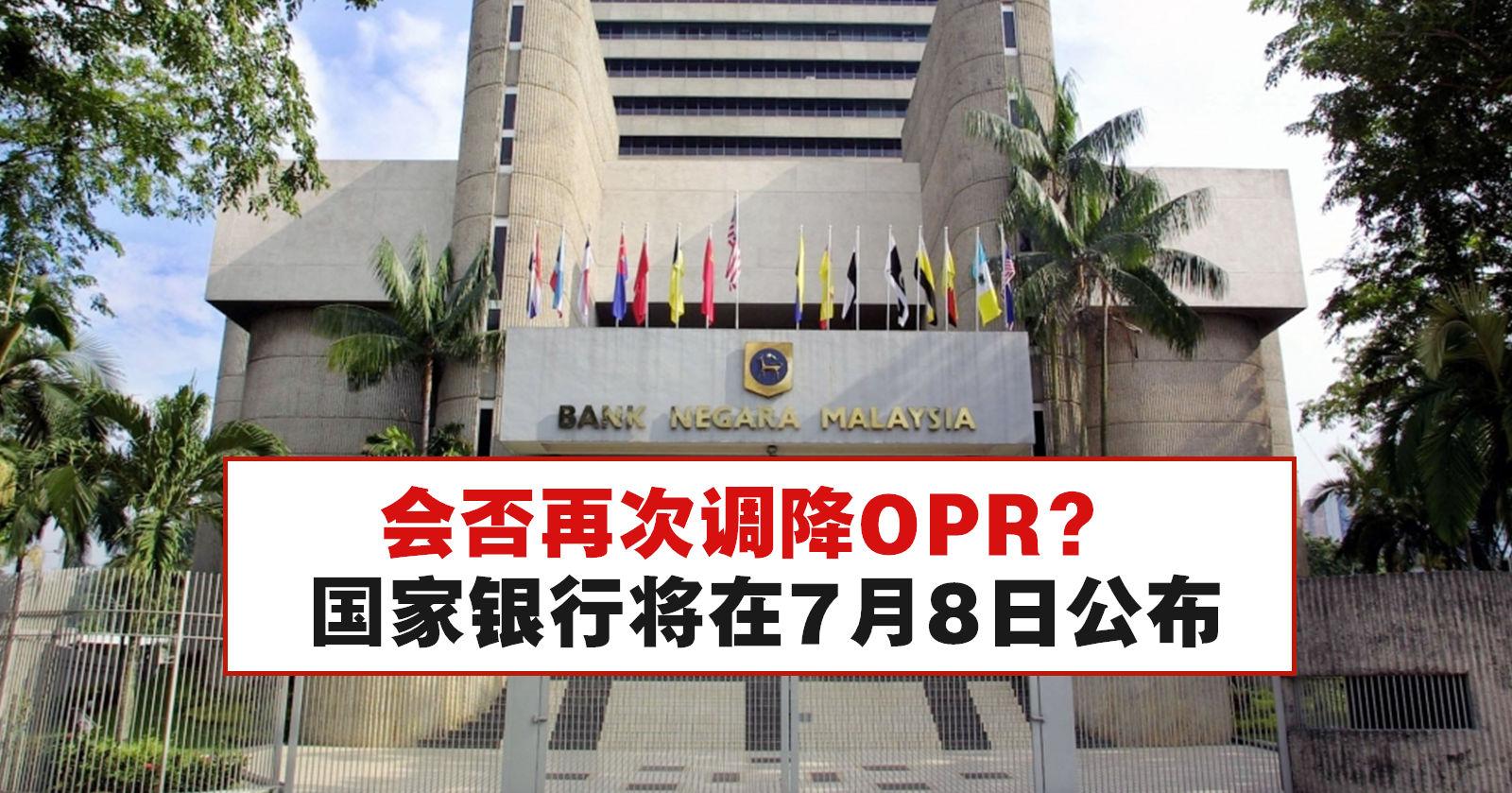 会否调降OPR?国家银行将在7月8日公布