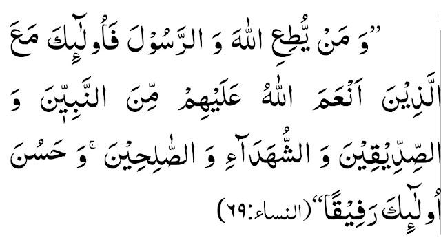 surah nisa verse 69