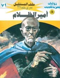 رواية أمير الظلام من سلسلة ملف المستقبل