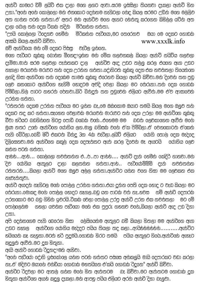 Sinhala Wela 2017 2018 Wal Katha PDF - Wanacharaya.com