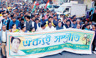 Trinamul strength rally in siliguri