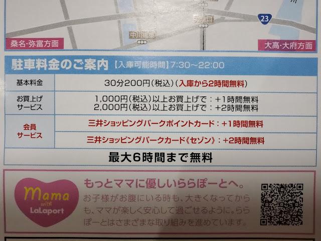 駐車料金(ららぽーと名古屋みなとアクルス)