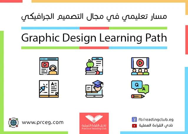 تعليم الجرافيك ديزاين للمبتدئين