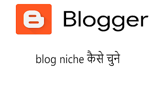 niche kya hai what is blog niche in hindi