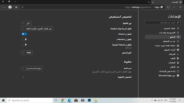 استعراض مميزات متصفح مايكروسوفت إيدج الجديد الشبيه بجوجل كروم | New Microsoft Edge Chromium