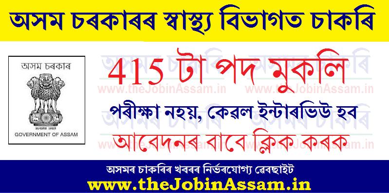 Medical and Health Recruitment Board, Assam Recruitment 2020