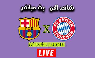 مشاهدة مباراة برشلونة وبايرن ميونخ بث مباشر اليوم الجمعة بتاريخ 14-08-2020 في دوري أبطال أوروبا