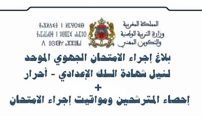 بلاغ إجراء الامتحان الجهوي الموحد لنيل شهادة السلك الإعدادي (أحرار)