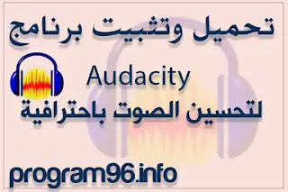تحميل برنامج Audacity