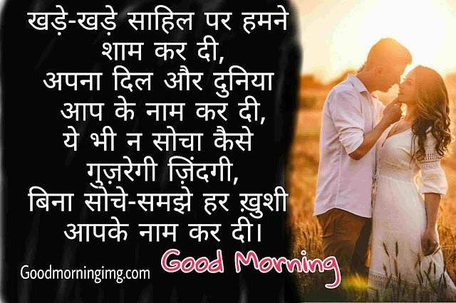 Love Good morning Shayari Images