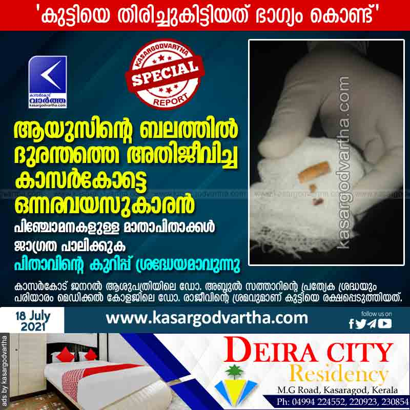 Kasaragod, Kerala, News, Top-Headlines, Parents, Child, Social-Media, Poochakadu, Doctor, Treatment, Survivor of One-and-half-year-old boy from accident.