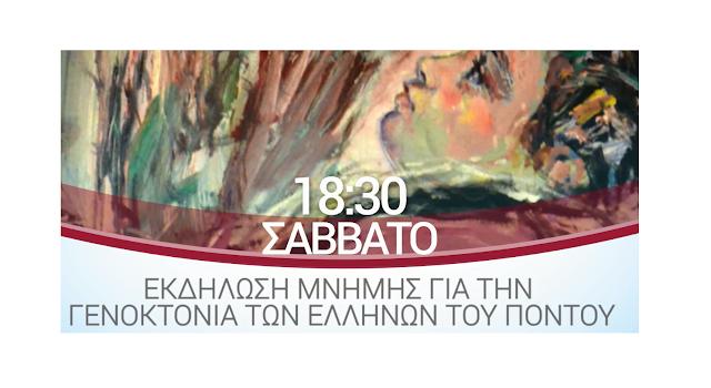 Ζωντανή μετάδοση της εκδήλωσης Μνήμης για τη Γενοκτονία, στη Θεσσαλονίκη