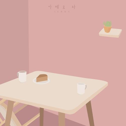 Terry –  카페로 와 (Feat. E.viewz) – Single