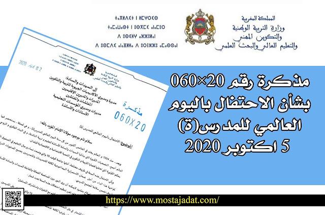 مذكرة رقم 20×060: بشأن الاحتفال باليوم العالمي للمدرس(ة) - 5 اكتوبر 2020