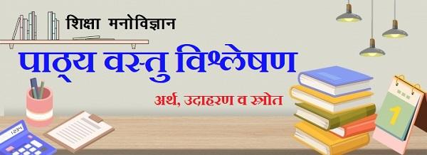 पाठ्य वस्तु विश्लेषण : Pathya Vastu Vishleshan
