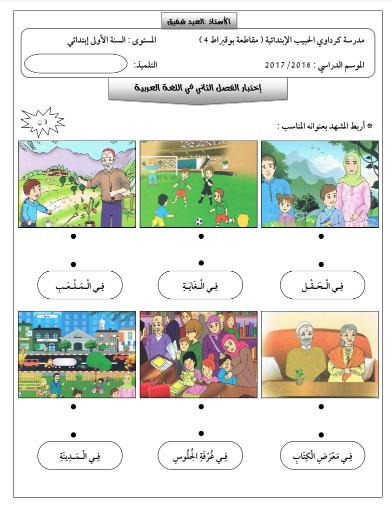 نماذج فروض و اختبارات السنة الأولى ابتدائي مادة اللغة العربية الجيل الثاني