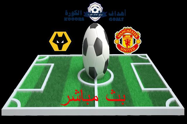 مانشستر يونايتد,ولفرهامبتون,بث مباشر,مباراة مانشستر يونايتد,مانشستر سيتي,مانشستر يونايتد و ولفرهامبتون,وولفرهامبتون,مانشستر سيتي وولفرهامبتون,مباراة مانشستر يونايتد مباشر,مانشستر سيتي ووولفرهامبتون,مانشستر يونايتد وولفرهامبتون,مباراة
