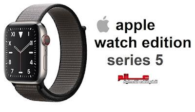 مواصفات ساعة آبل وتش ايدشن سيريس 5 - Apple Watch Edition Series 5  ساعة آبل وتش Apple Watch Edition Series 5 الإصدارات:A2156, A2157, A2094, A2095 مواصفات و سعر ساعة آبل وتش ايدشن سيري Apple Watch Edition Series 5