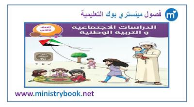 دليل المعلم دراسات اجتماعية ووطنية 2019-2020-2021