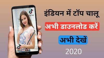 इंडिया tik tok kaise download kare 2020 । Tik tok download kaise kare 2020