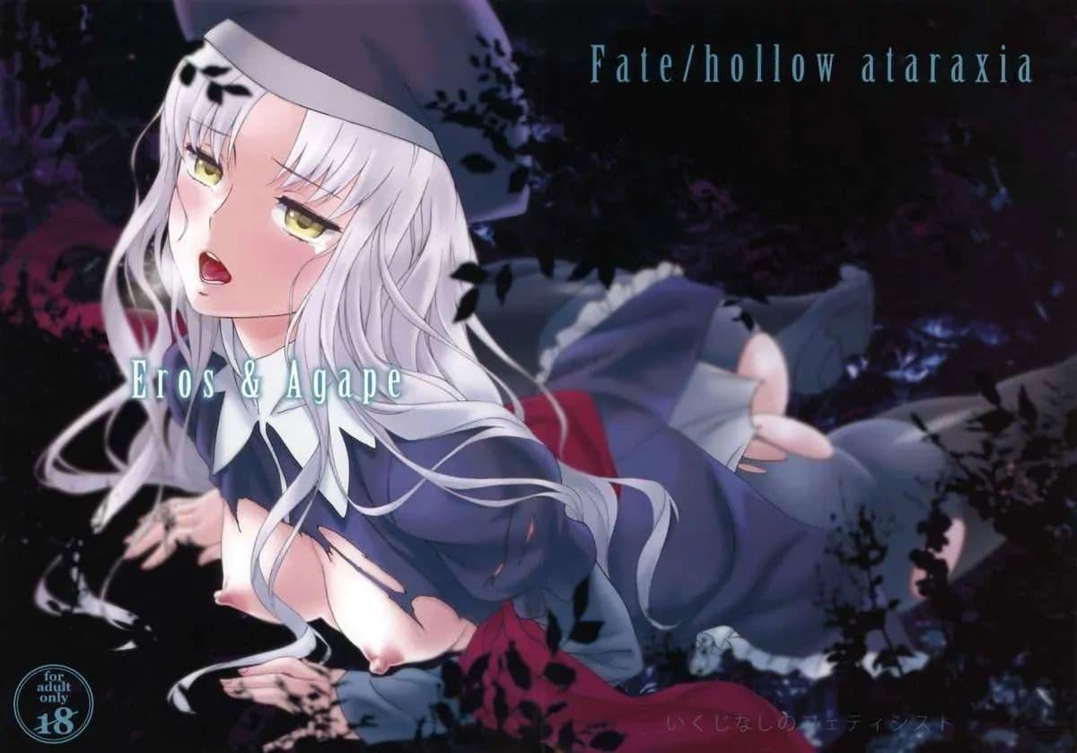 อ่านการ์ตูน (C83) [Ikujinashi no Fetishist] Eros&Agape (Fate hollow ataraxia) ภาพที่ 1