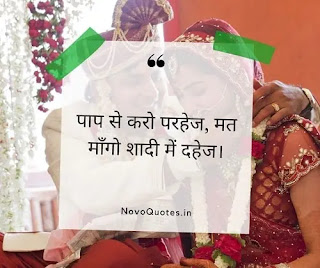Dowry Quotes in Hindi