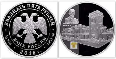 Памятная монета: Ливадийский дворец, Республика Крым. Номинал: 25 рублей. Выпуск: 2015 г.