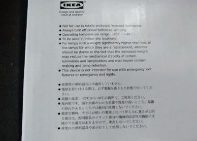 IKEAの植物育成用ライトパッケージ注意書きその1